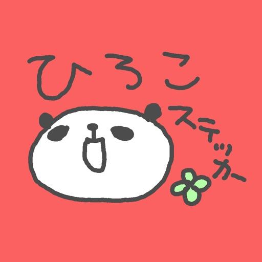 ひろこパンダ
