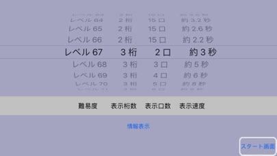 フラッシュ暗算(公式) screenshot1