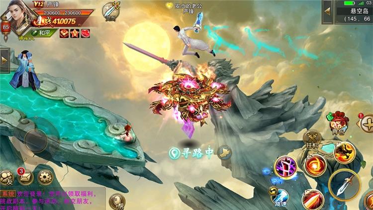 乱世江湖-真武侠!真英雄! screenshot-4