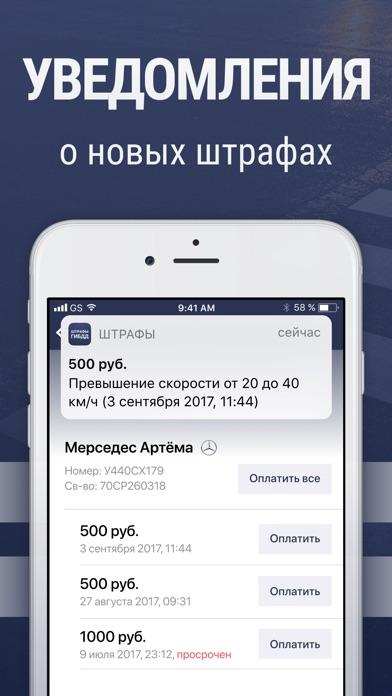 Штрафы ГИБДД МВД с фото Скриншоты7