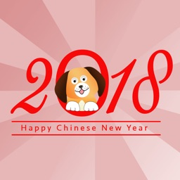 2018 Chinese New Year - Dog