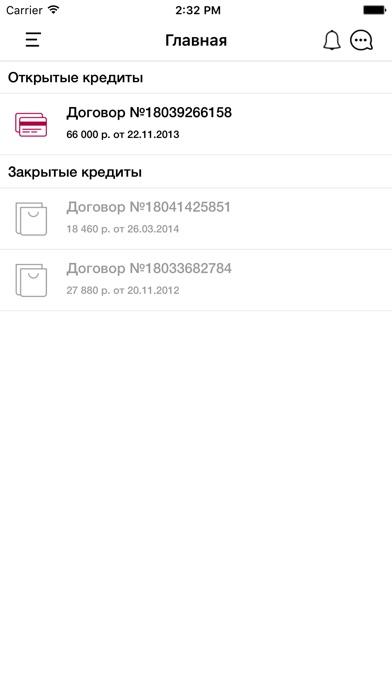 Русфинанс Банк New Скриншоты6