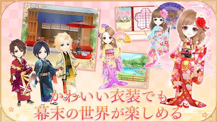 恋愛幕末カレシ 女性向け人気恋愛ゲーム screenshot-7