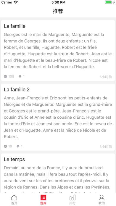 法语口语 screenshot two