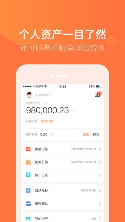 迷你金服 screenshot-3