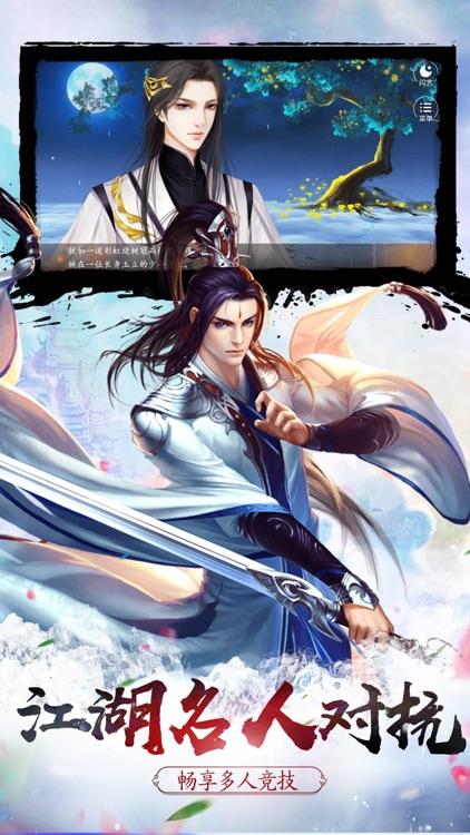 仙侠 - 仙灵传说 screenshot-3
