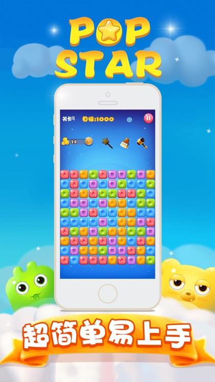 消消乐-经典消消乐游戏 screenshot-3