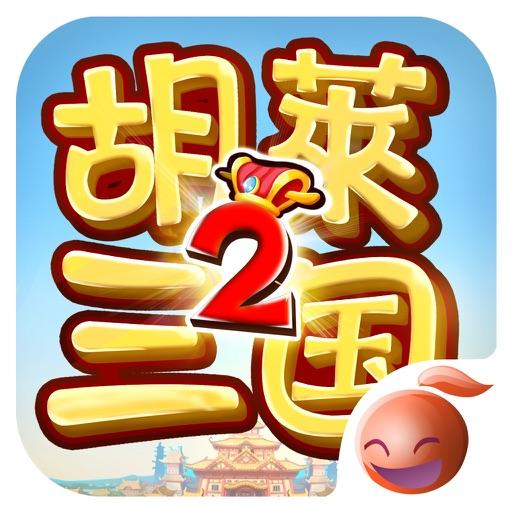 胡莱三国2-战城南-刘涛代言