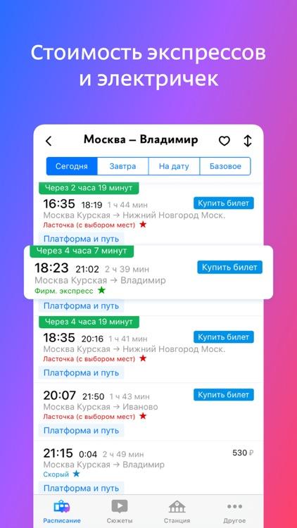 Электрички, МЦК, Аэроэкспрессы screenshot-3