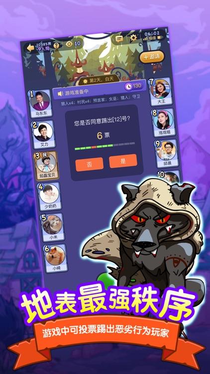 饭局狼人杀-疯狂动物局 screenshot-3