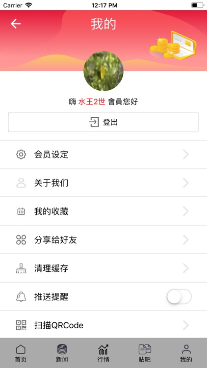 期货万事通 screenshot-7