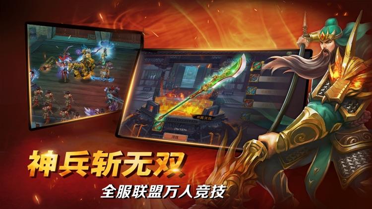 三国热-真三国游戏! screenshot-3