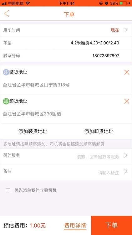 小跑跑 screenshot-2