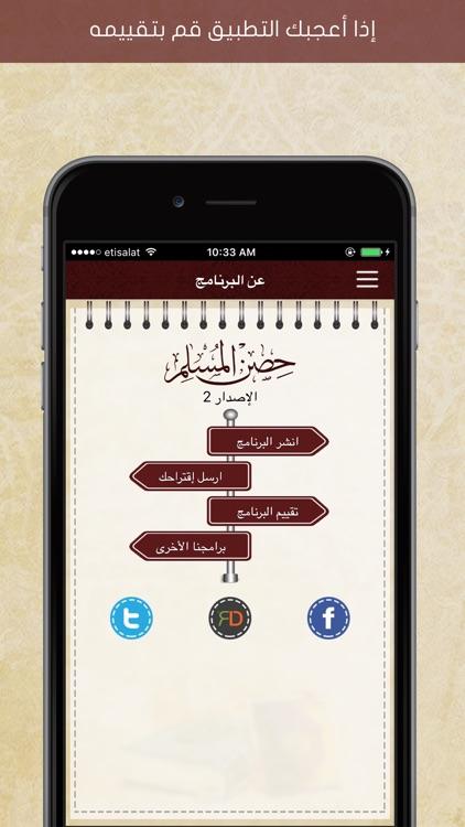 أدعية وأذكار حصن المسلم screenshot-3
