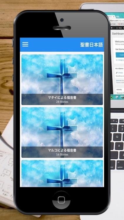聖書日本語オーディオ screenshot-5