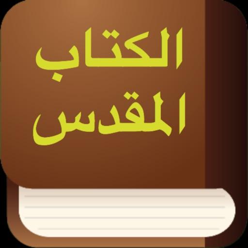 Arabic Audio Bible Scripture by Oleg Shukalovich