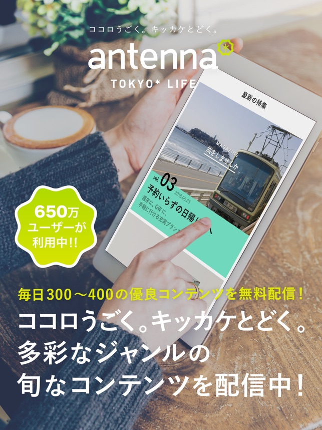 antenna :アンテナ Screenshot