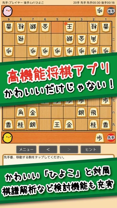 ぴよ将棋スクリーンショット1