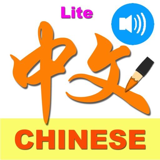 iLearn Chinese Characters Lite