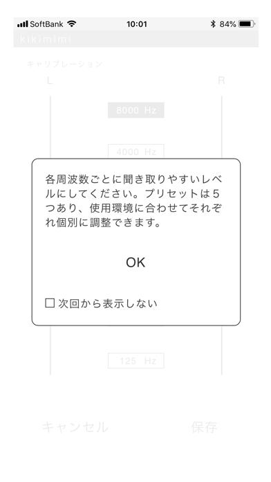 kikimimiのおすすめ画像6
