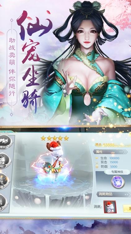 剑雨情缘 - 唯美仙侠修仙动作手游 screenshot-3