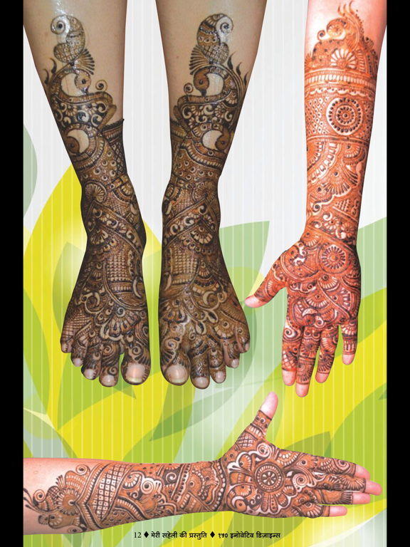 Recipe and Mehendi screenshot 7