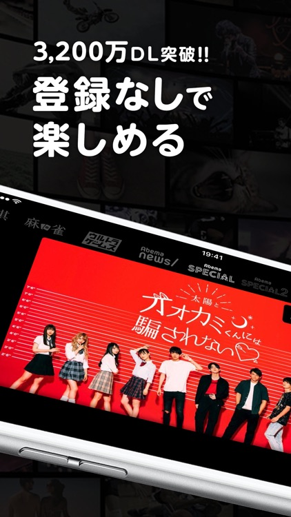 AbemaTV(アベマティーヴィー ) screenshot-0