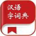 汉语字词典-最新版成语词典&现代汉语词典