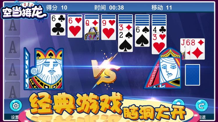 纸牌接龙 - 快手纸牌小游戏超人 screenshot-4