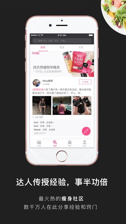 轻加 - 薄荷饮食谱瘦身软件 screenshot-3