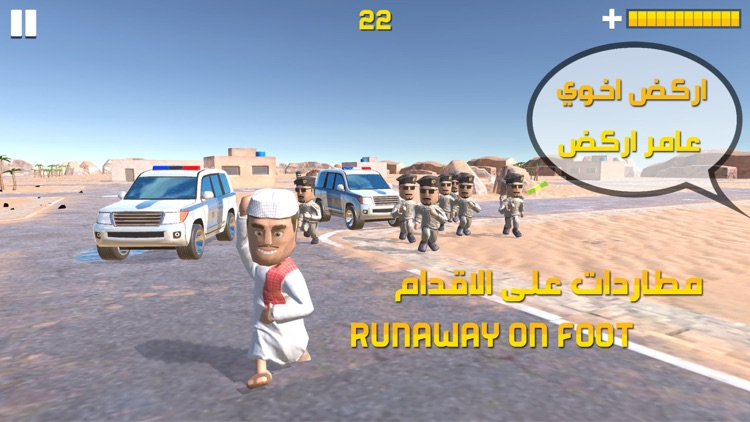 The Chase - المطاردة screenshot-0