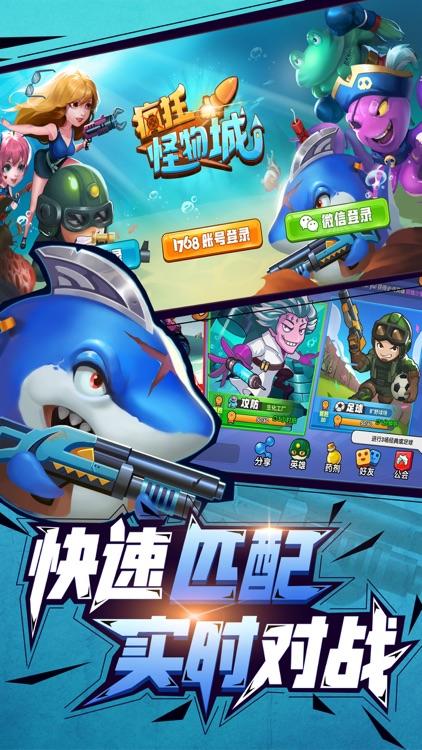 疯狂怪物城-全新MOBA战斗手游 screenshot-0