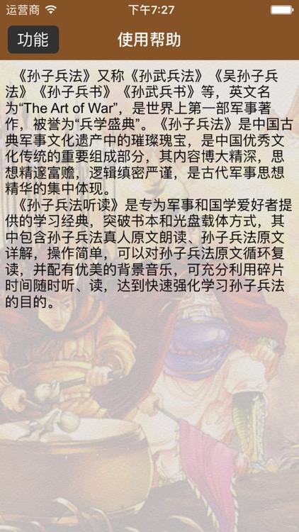 国学之孙子兵法完整注释兼语音诵读版