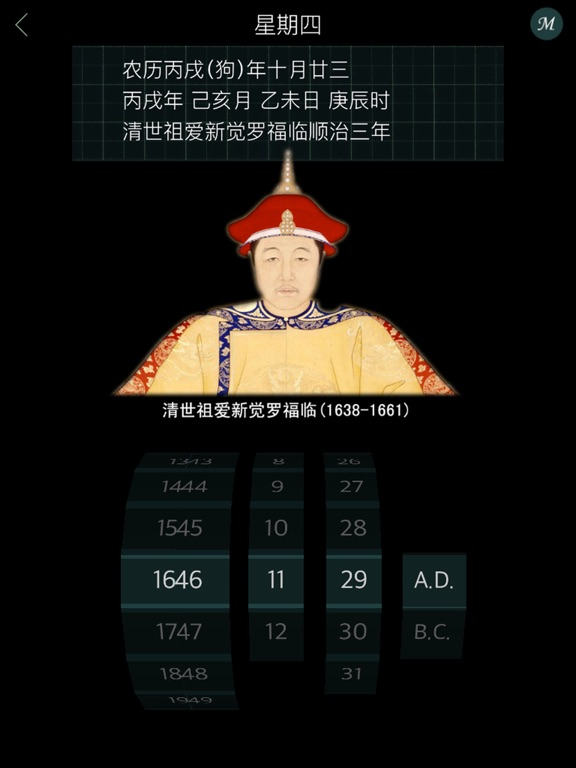 Timeline of Chinese History screenshot 6