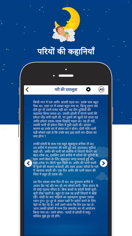 Fairy Tales In Hindi screenshot-2