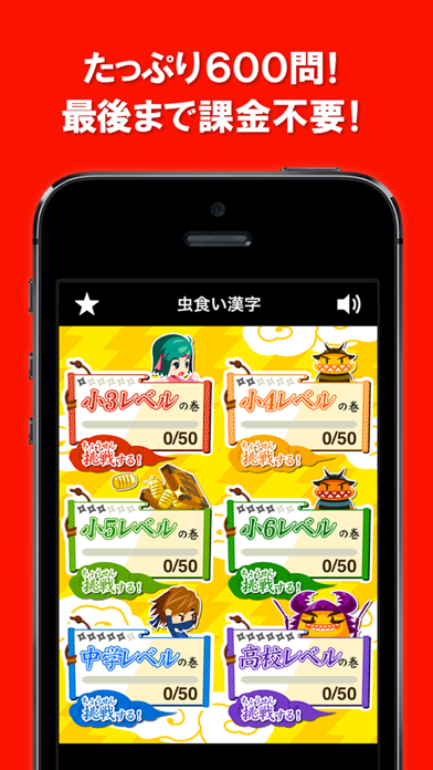 虫食い漢字クイズ(間違い漢字クイズ・バラバラ漢字クイズも収録!) ScreenShot2