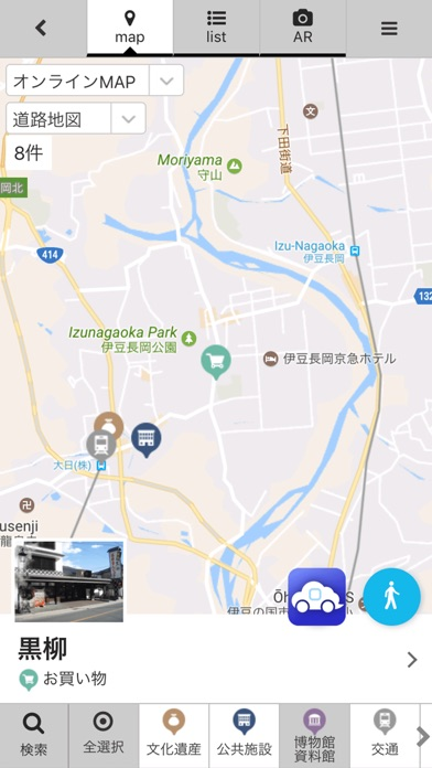 靜岡伊豆多利夢觀光指南屏幕截圖5