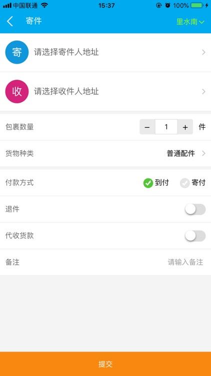 加驰速配 screenshot-4