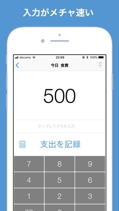 家計簿 Zeny 簡単で軽い家計簿アプリスクリーンショット1