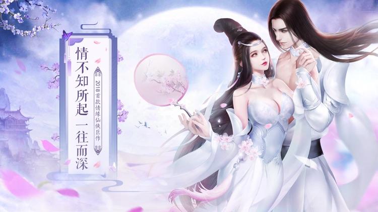 重生之明月传说—国风角色扮演手游 screenshot-0