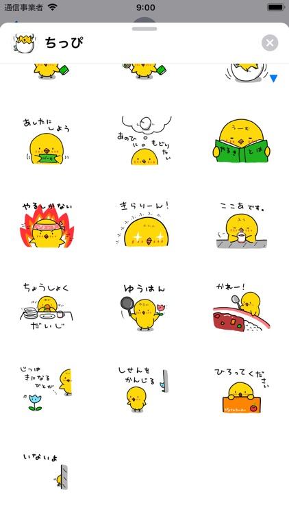 Chick JP Sticker screenshot-4