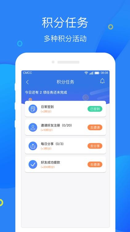 小鲨易贷-小额贷款分期平台 screenshot-3