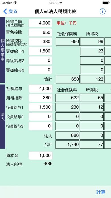 税理Pro Lite版スクリーンショット3