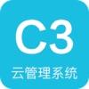 C3云管理系统