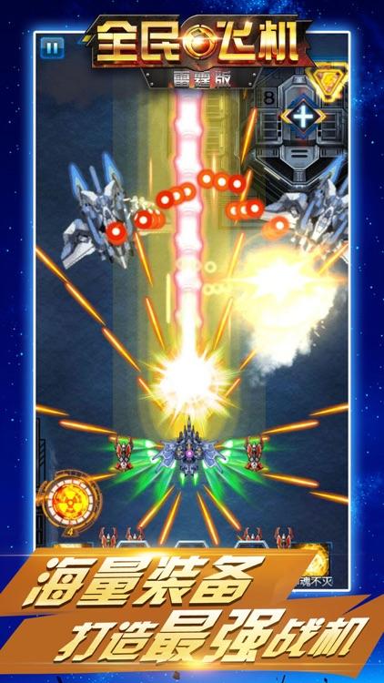 飞机大战 - 雷霆飞行模拟器射击游戏