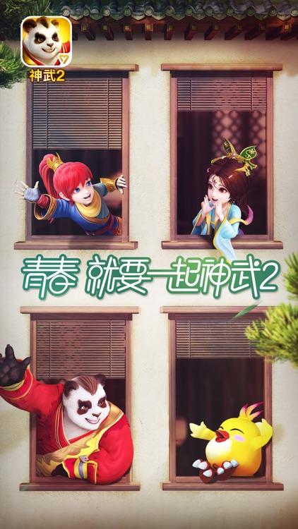 神武2-新寵物,新玩法 screenshot-0