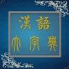 汉语大字典Lite - iPhoneアプリ