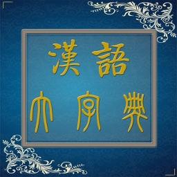 汉语大字典Lite