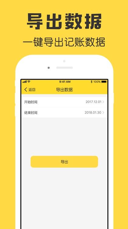 鲨鱼记账本Pro-管家理财必备工具 screenshot-6