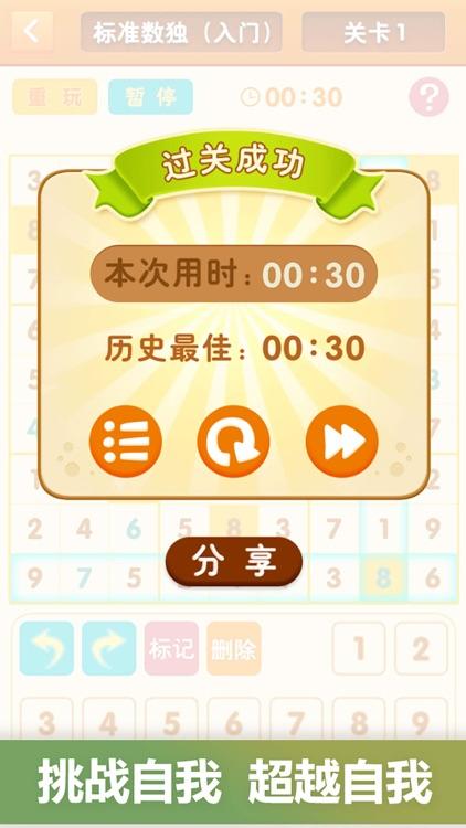 数图—经典数字小游戏 screenshot-6